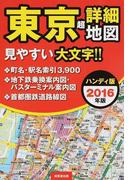 東京超詳細地図 ハンディ版 2016年版