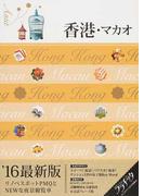 香港・マカオ '16最新版