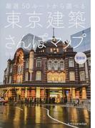 東京建築さんぽマップ 厳選50ルートから選べる 最新版