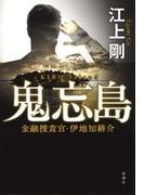 鬼忘島―金融捜査官・伊地知耕介―