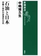 石油と日本―苦難と挫折の資源外交史―(新潮選書)(新潮選書)