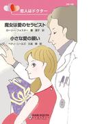 恋人はドクター(ハーレクイン・リクエスト)