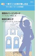 ラテン系ヒーローとの恋物語(ハーレクイン・リクエスト)