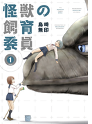 怪獣の飼育委員 1巻(まんがタイムKRコミックス)