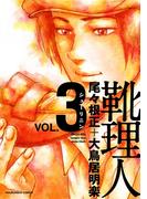 靴理人 3巻(芳文社コミックス)