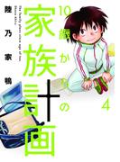 10歳からの家族計画 4巻(芳文社コミックス)