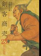 剣客商売 23