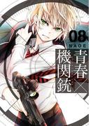 青春×機関銃 8巻(Gファンタジーコミックス)
