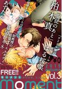 【無料】moment vol.3/2015 autumn(moment)