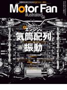 Motor Fan illustrated Vol.109(Motor Fan別冊)