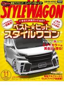 STYLE WAGON 2015年11月号(STYLE WAGON)
