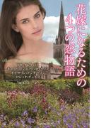 花嫁になるための4つの恋物語(ラズベリーブックス)