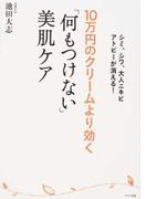 10万円のクリームより効く「何もつけない」美肌ケア シミ、シワ、大人ニキビ アトピーが消える!