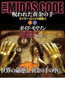 THE MIDAS CODE 呪われた黄金の手【上下合本版】(竹書房文庫)