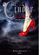 Cinder シンダー 上(竹書房文庫)