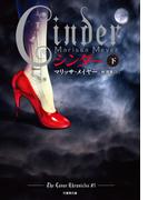 Cinder シンダー 下(竹書房文庫)