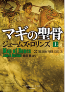マギの聖骨 上(竹書房文庫)