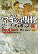 マギの聖骨 下(竹書房文庫)
