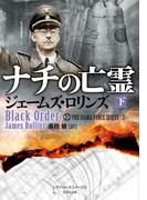 ナチの亡霊 下(竹書房文庫)