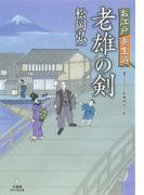 時代小説文庫 お江戸養生道 老雄の剣(竹書房時代小説文庫)