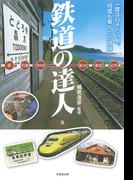 鉄道の達人(竹書房文庫)