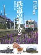 鉄道の達人2 降りたい駅 乗ってみたい路線(竹書房文庫)