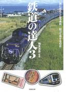 鉄道の達人3 旅に出たくなる車両 知って得する切符(竹書房文庫)