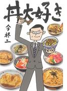 丼大好き(竹書房文庫)