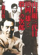 山口組三代目田岡一雄と殺しの次郎(竹書房文庫)