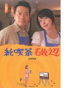 純喫茶磯辺(竹書房文庫)