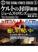 ケルトの封印【上下合本版】(竹書房文庫)
