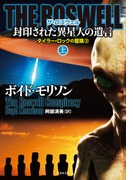 THE ROSWELL 封印された異星人の遺言 上(竹書房文庫)