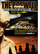 THE ROSWELL 封印された異星人の遺言 下(竹書房文庫)