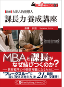 図解MBA的発想人 課長力養成講座