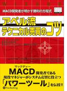 アペル流テクニカル売買のコツ ──MACD開発者が明かす勝利の方程式