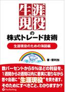 生涯現役の株式トレード技術 【生涯現役のための海図編】