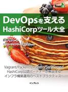 DevOpsを支えるHashiCorpツール大全(Think IT Books)