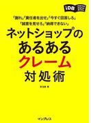 ネットショップのあるあるクレーム対処術(impress Digital Books)