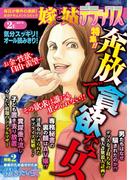 【雑誌版】嫁と姑デラックス2015年2月号