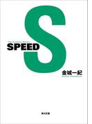 SPEED(角川文庫)