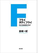 フライ,ダディ,フライ(角川文庫)