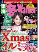 東海冬Walker2016(ウォーカームック)