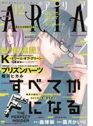 ARIA 2015年12月号[2015年10月28日発売](アリア)