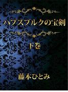 ハプスブルクの宝剣(下)
