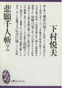 悲願千人斬(下)(大衆文学館)