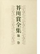芥川賞全集 第一巻(文春e-book)