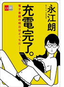 充電完了。 電子書籍の明日はどっちだ……【文春e-Books】(文春e-book)