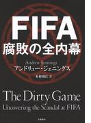 FIFA 腐敗の全内幕(文春e-book)