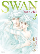 SWAN―白鳥―モスクワ編(3)