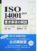 ISO 14001:2015〈JIS Q 14001:2015〉要求事項の解説